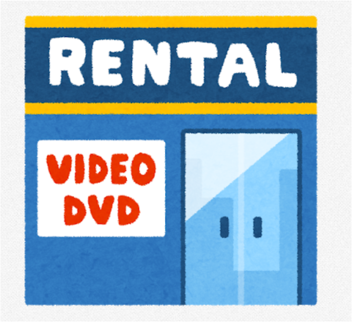 レンタルDVD・Blu-rayも売れる買取業者