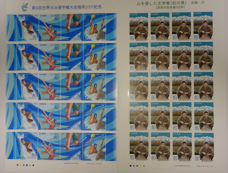 福ちゃんの切手買取体験